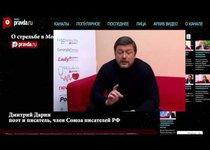Дмитрий Дарин о стрельбе в Москве