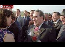 Россия выбирает Брежнева