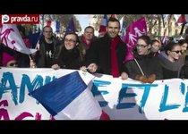 Франция против геев