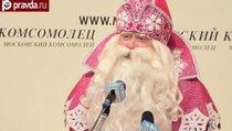 """Дед Мороз: """"Санкций на добрые дела не бывает"""""""