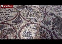Древнюю византийскую мозаику нашли в Израиле