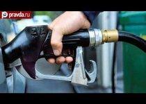 Бензин на вес золота
