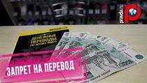 Новый закон: Как будут переводить деньги из РФ на Украину