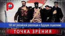 100 лет российской революции и будущее социализма