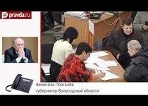 Вячеслав Позгалёв объяснил причины отставки
