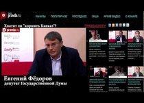 "Евгений Фёдоров - хватит ли ""кормить Кавказ""?"