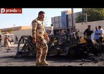 Багдад под ударом террористов