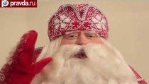 Дед Мороз поздравляет читателей и зрителей Pravda.Ru с Новым годом!