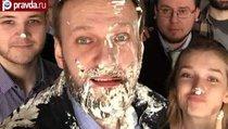 Ванильный Навальный: оппозицию закидывают тортами