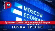 Три линии российской экономической теории
