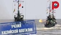 Российский флот внезапно захватил Каспийское море