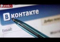 """""""ВКонтакте"""" избавится от пиратов"""