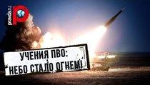 УЧЕНИЯ ПВО: небо превратили в огонь!