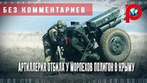 Артиллерия отбила у морпехов полигон в Крыму