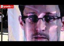 Эдварду Сноудену нужна защита