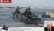 """Северный флот защитит Россию """"Бастионами"""""""