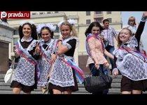 Последний звонок несется по России