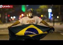 Бразилия переживает бунт учителей
