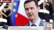 Когда Асад освободит Сирию?