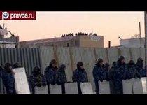 """""""Бунт в Копейске поддержан со стороны"""""""