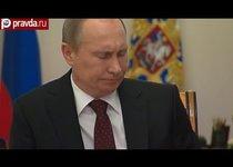 Путин считает Медведева придурком
