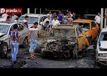 Взрывы в Багдаде унесли десятки жизней