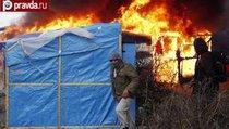 """""""Огненное"""" противостояние мигрантов и полиции во Франции"""