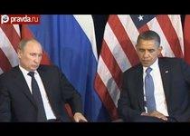 У Обамы нет денег на встречу с Путиным