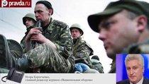 """""""США сделают все для укрепления Порошенко"""""""