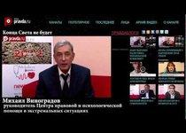 Михаил Виноградов: Конца cвета не будет