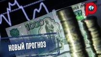 Новый прогноз МЭР: Надежда на слабый рубль