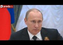 """""""У Путина есть план"""""""