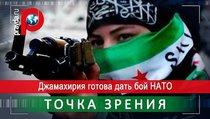 Джамахирия готова дать бой НАТО
