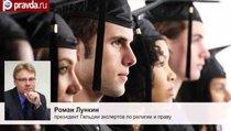 В России религиозные догмы признаны наукой