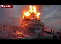 Пожар в Технологическом институте Санкт-Петербурга