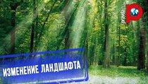 Ученые рассказали: Ландшафт России изменится