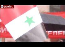 Россия не отдаст Сирию