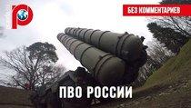 Нарушил границу РФ, получи от российского ПВО