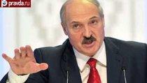 Лукашенко идёт на Запад