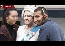 Кто съест королеву Великобритании?