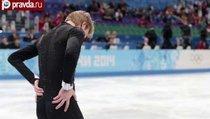 Евгений Плющенко: удар в спину