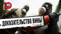 США нашли российский след в химатаке в Сирии