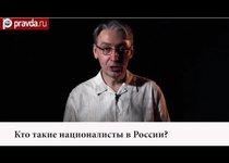 Кто такие националисты в России?