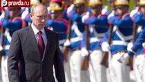 Путин против травли США