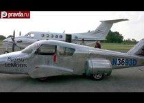 Автомобиль-самолет: рискнёте покататься?