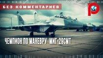 Чемпион по маневру МиГ-29СМТ покорит небо Питера