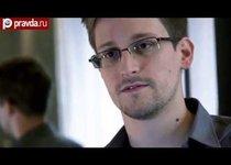 Сноудена окружат отеческой любовью