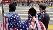 Америка поворачивается к геям спиной?