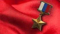 Россия забыла своих Героев?