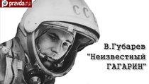 НЕИЗВЕСТНЫЙ ГАГАРИН, 4 я серия